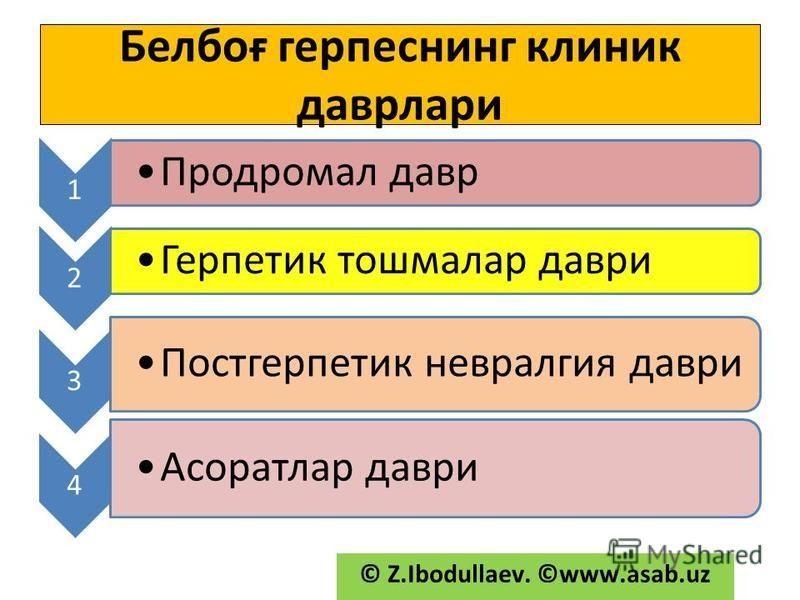 Белпоғ герпеснинг клиник таврлари 1 Продромал тавр 2 Г е р п е т и к т о ш м а л а р д а в р и 3 П о с т г е р п е т и к н е в р а л г и я д а в р и 4 Асоратлар таври © Z.Ibodullaev. ©www.asab.uz