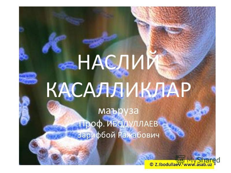 НАСЛИЙ КАСАЛЛИКЛАР маъруза Проф. ИБОДУЛЛАЕВ Зарифбой Ражабович © Z.Ibodullaev. www.asab.uz