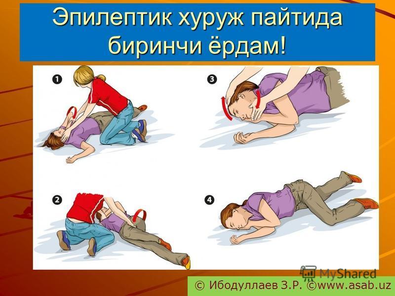 Эпилептик хуруж пайтида биринчи ёрдам! © Ибодуллаев З.Р. ©www.asab.uz