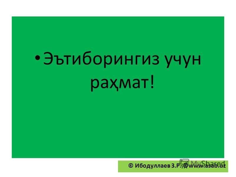 Эътиборингиз учун раҳмат! © Ибодуллаев З.Р. ©www.asab.uz