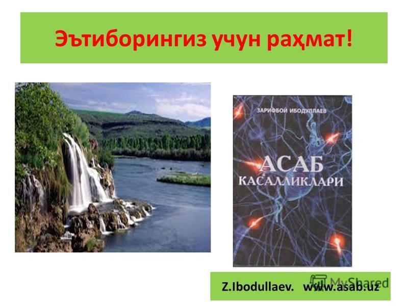 Эътиборингиз учун раҳмат! Z.Ibodullaev. www.asab.uz