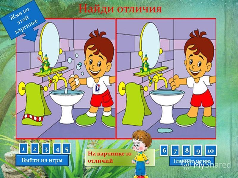 Найди отличия На картинке 10 отличий Выйти из игры Главное меню Жми по этой картинке 1 1 2 2 3 3 4 4 5 5 6 6 7 7 8 8 9 9 10