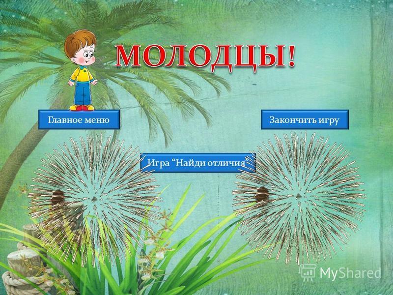 Главное меню Закончить игру Игра Найди отличия