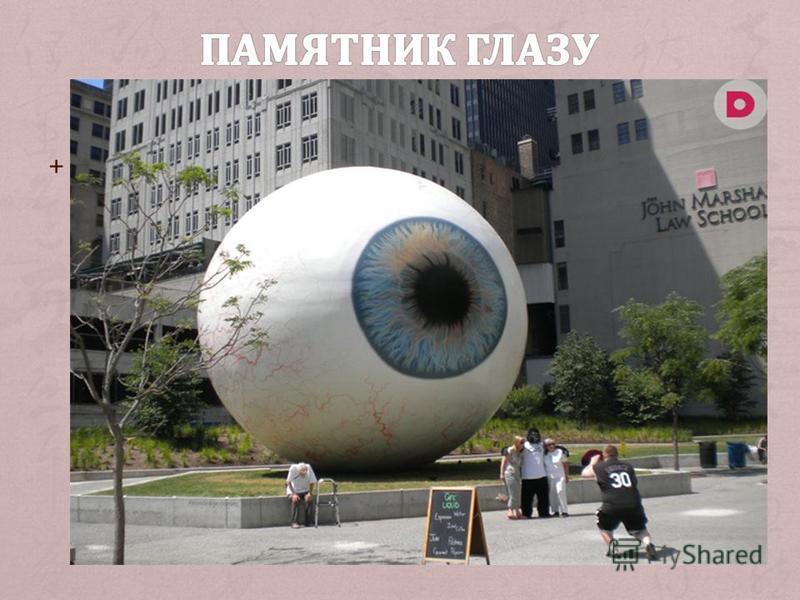 + Огромное глазное яблоко величиной с трехэтажный дом выполнено настолько реалистично, что рядом с ним становится немного не по себе. Впрочем, местные жители уже привыкли и даже гордятся творением художника Тони Тассета. Говорят, что «прообразом» для