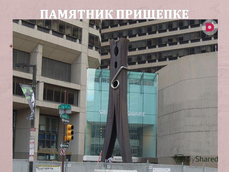 + Кто сказал, что памятников достойны только великие люди и знаменательные события? Этот 15- метровый монумент возведен в честь «бойца невидимого фронта» – обыкновенной бельевой прищепки. В 1976 году, когда памятник был открыт, ходили слухи, что его