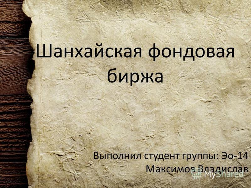 Шанхайская фондовая биржа Выполнил студент группы: Эо-14 Максимов Владислав