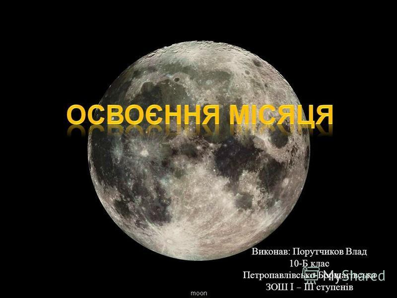 Виконав : Порутчиков Влад 10- Б клас Петропавлівсько - Борщагівська ЗОШ I – III ступенів