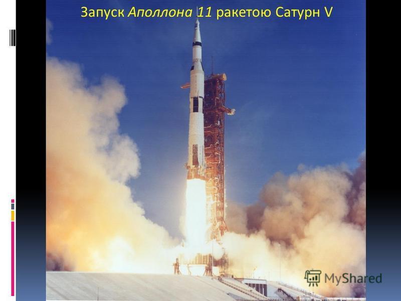 Запуск Аполлона 11 ракетою Сатурн V