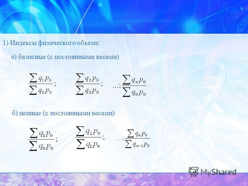 1) Индексы физического объема: а) базисные (с постоянными весами) б) цепные (с постоянными весами)