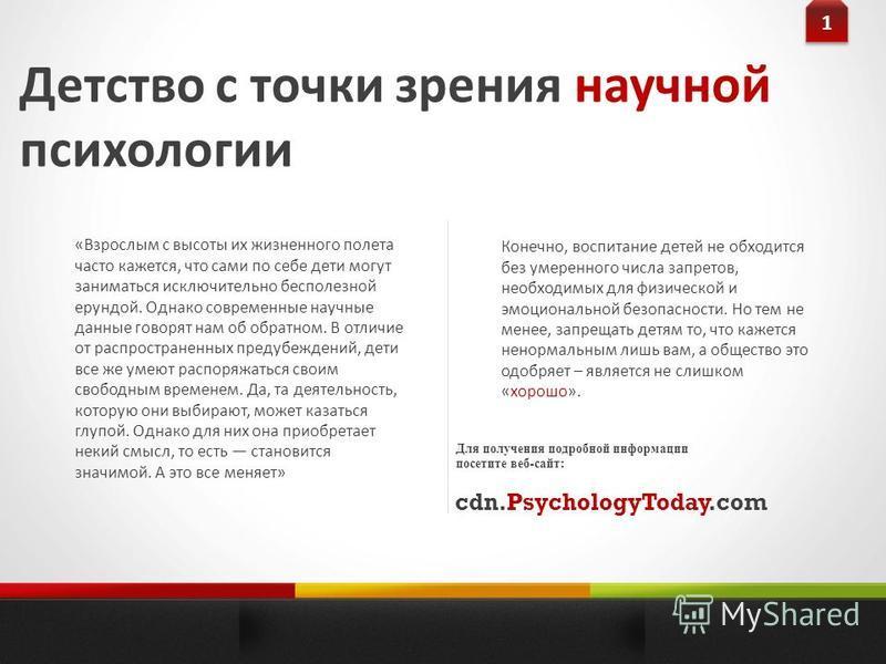 Детство с точки зрения научной психологии Для получения подробной информации посетите веб - сайт : cdn.PsychologyToday.com 1 1 «Взрослым с высоты их жизненного полета часто кажется, что сами по себе дети могут заниматься исключительно бесполезной еру
