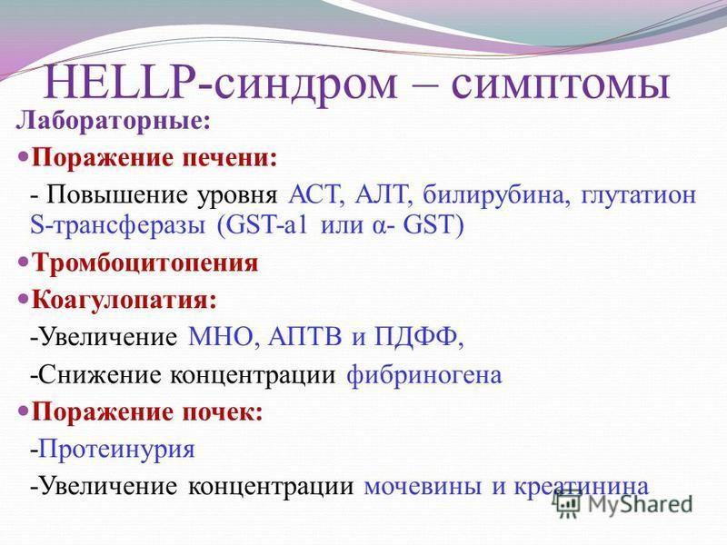 HELLP-синдром – симптомы Лабораторные: Поражение печени: - Повышение уровня АСТ, АЛТ, билирубина, глутатион S-трансферазы (GST-а 1 или α- GST) Тромбоцитопения Коагулопатия: -Увеличение МНО, АПТВ и ПДФФ, -Снижение концентрации фибриногена Поражение по