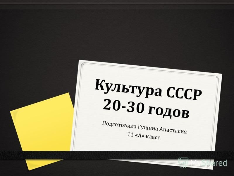 Культура СССР 20-30 годов Подготовила Гущина Анастасия 11 «А» класс