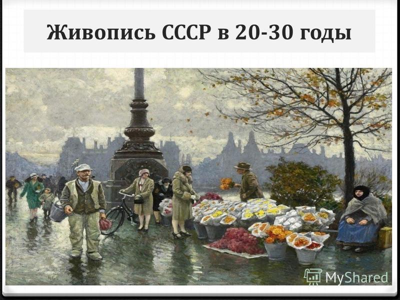 Живопись СССР в 20-30 годы