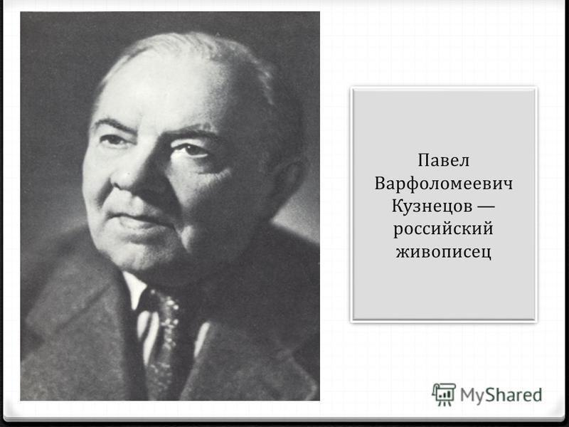 Павел Варфоломеевич Кузнецов российский живописец