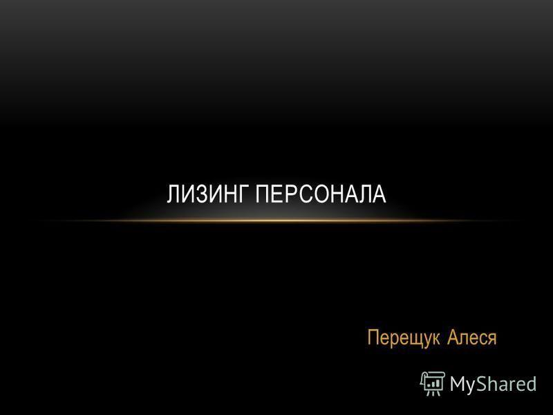 Перещук Алеся ЛИЗИНГ ПЕРСОНАЛА