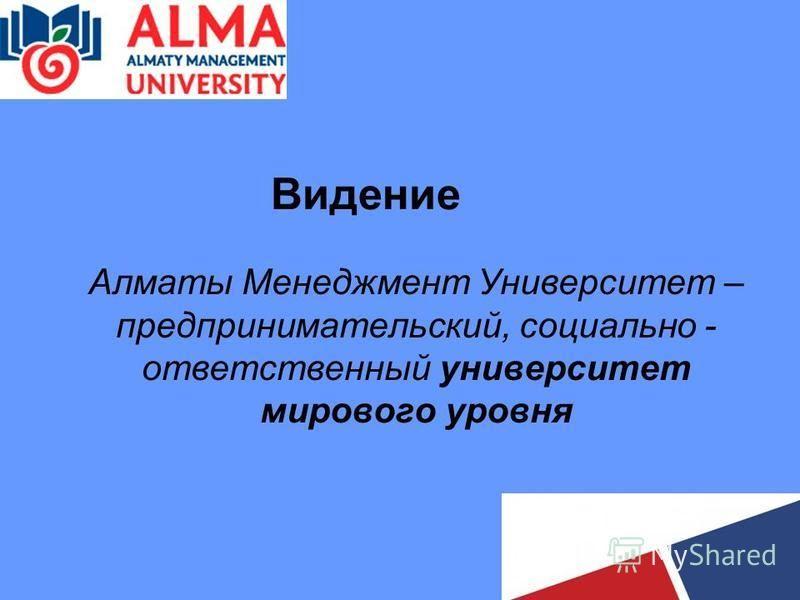 Видение Алматы Менеджмент Университет – предпринимательский, социально - ответственный университет мирового уровня