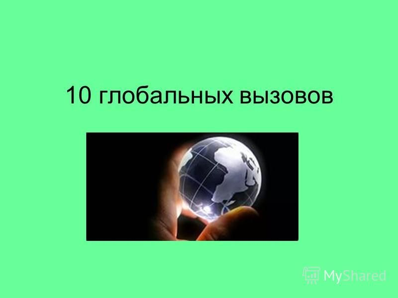 10 глобальных вызовов
