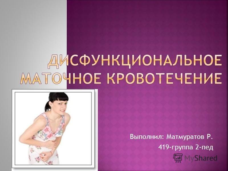 Выполнил: Матмуратов Р. 419-группа 2-пед