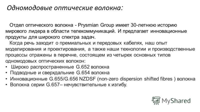 Одномодовые оптические волокна : Отдел оптического волокна - Prysmian Group имеет 30-летнюю историю мирового лидера в области телекоммуникаций. И предлагает инновационные продукты для широкого спектра задач. Когда речь заходит о премиальных и передов