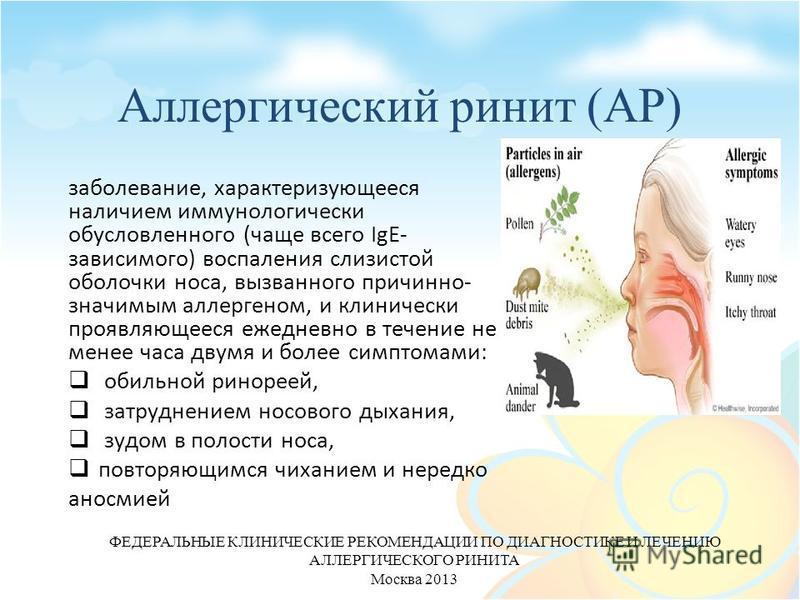 Аллергический ринит (АР) заболевание, характеризующееся наличием иммунологически обусловленного (чаще всего IgE- зависимого) воспаления слизистой оболочки носа, вызванного причинно- значимым аллергеном, и клинически проявляющееся ежедневно в течение