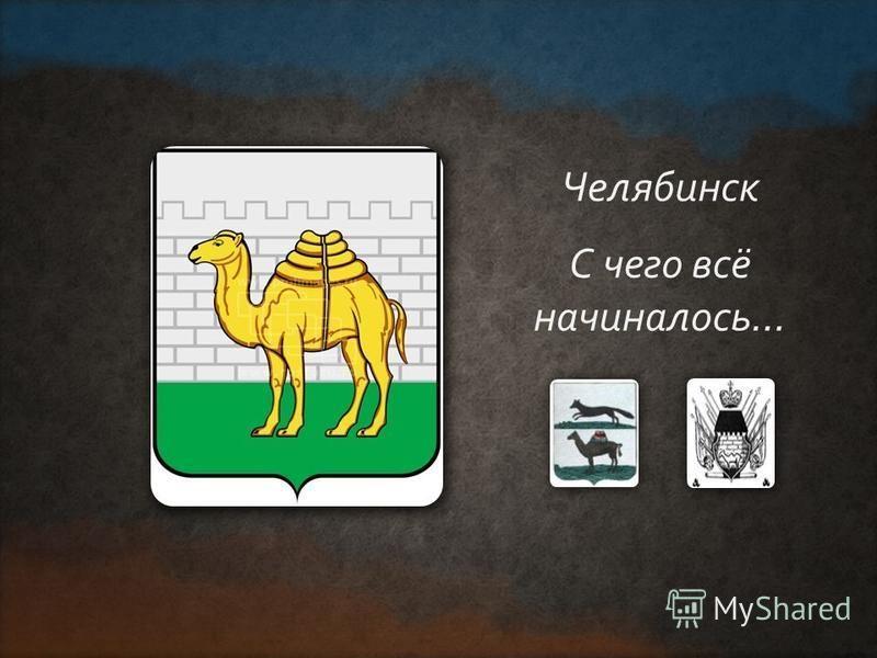 Челябинск С чего всё начиналось…
