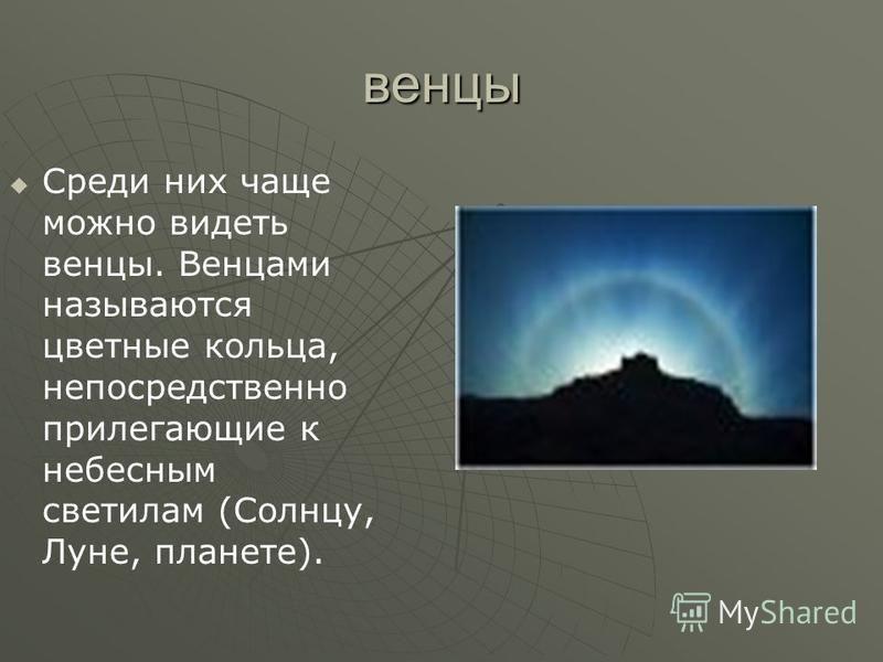 венцы Среди них чаще можно видеть венцы. Венцами называются цветные кольца, непосредственно прилегающие к небесным светилам (Солнцу, Луне, планете).
