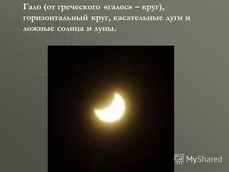 Гало (от греческого «голос» – круг), горизонтальный круг, касательные дуги и ложные солнца и луны.