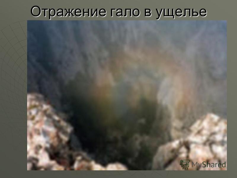 Отражение гало в ущелье