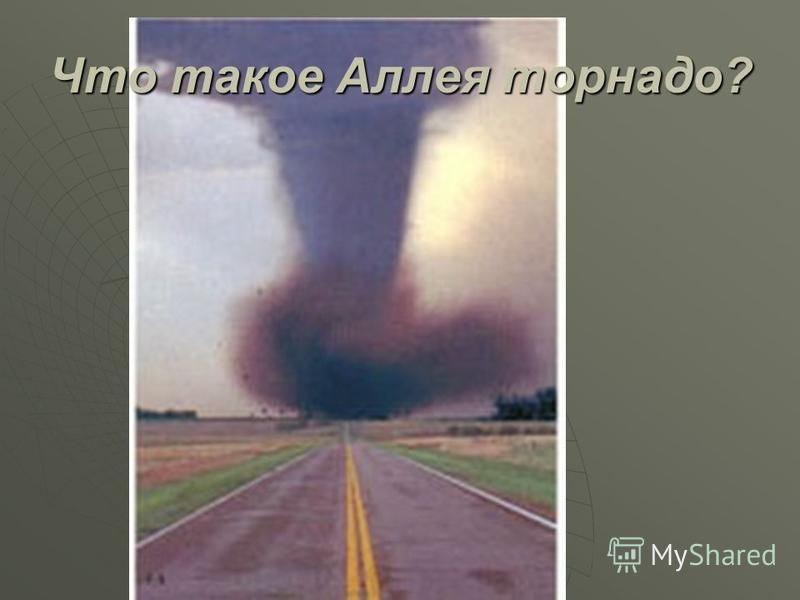 Что такое Аллея торнадо?