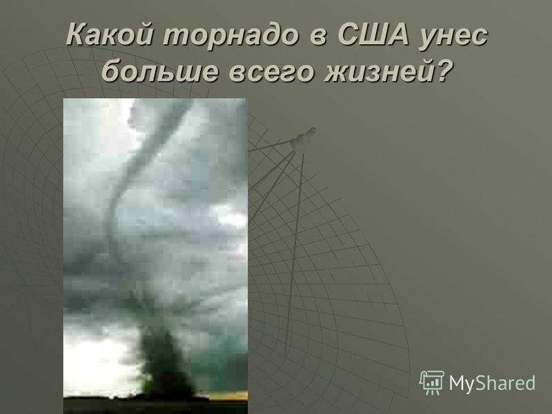 Какой торнадо в США унес больше всего жизней?