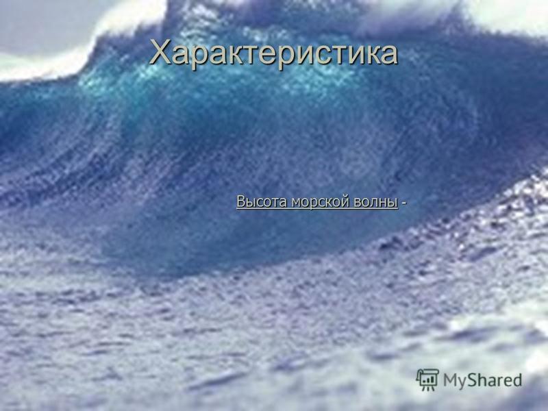 Характеристика Высота морской волны -