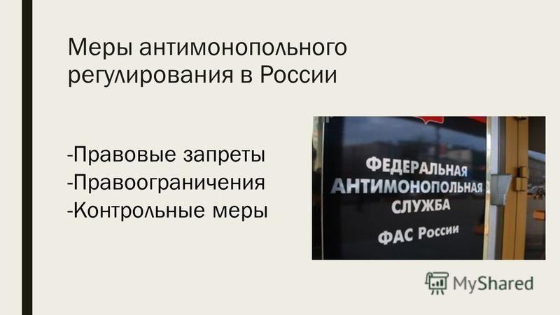 Меры антимонопольного регулирования в России -Правовые запреты -Правоограничения -Контрольные меры
