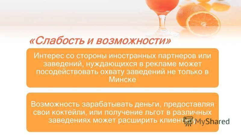 «Слабость и возможности» Интерес со стороны иностранных партнеров или заведений, нуждающихся в рекламе может посодействовать охвату заведений не только в Минске Возможность зарабатывать деньги, предоставляя свои коктейли, или получение льгот в различ