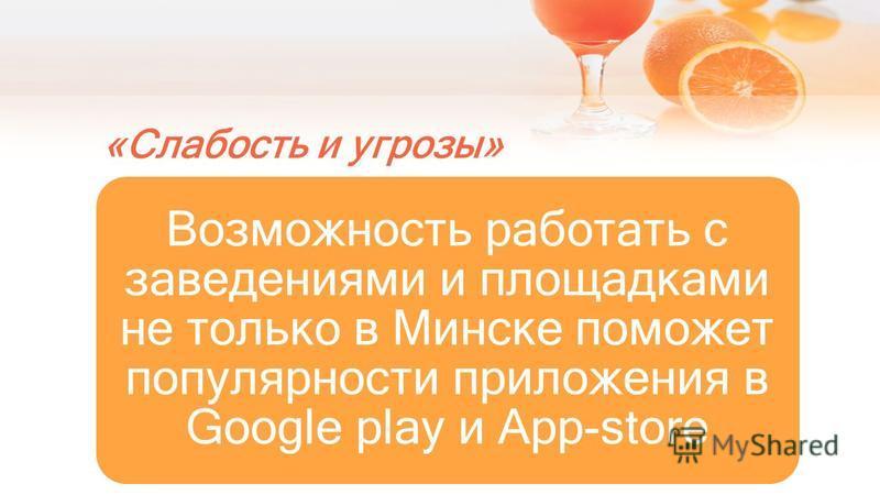 «Слабость и угрозы» Возможность работать с заведениями и площадками не только в Минске поможет популярности приложения в Google play и App-store