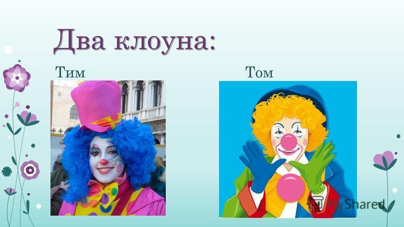 Два клоуна: Тим Том