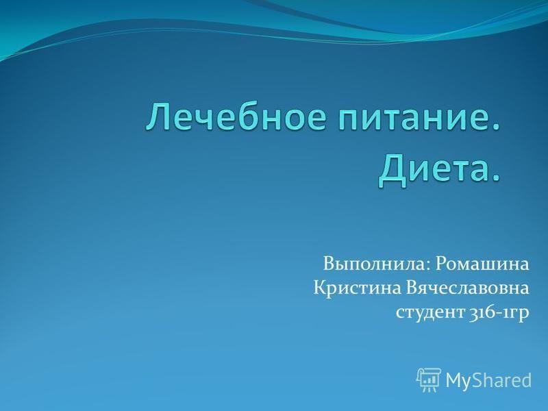 Выполнила: Ромашина Кристина Вячеславовна студент 316-1 гр