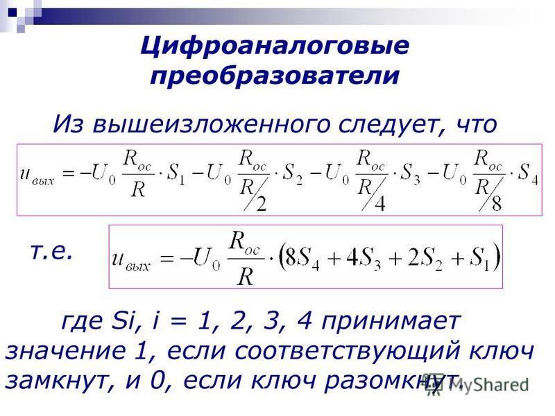 Из вышеизложенного следует, что где Si, i = 1, 2, 3, 4 принимает значение 1, если соответствующий ключ замкнут, и 0, если ключ разомкнут. т.е. Цифроаналоговые преобразователи