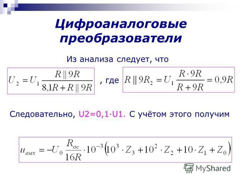 Цифроаналоговые преобразователи Из анализа следует, что, где Следовательно, U2=0,1U1. С учётом этого получим