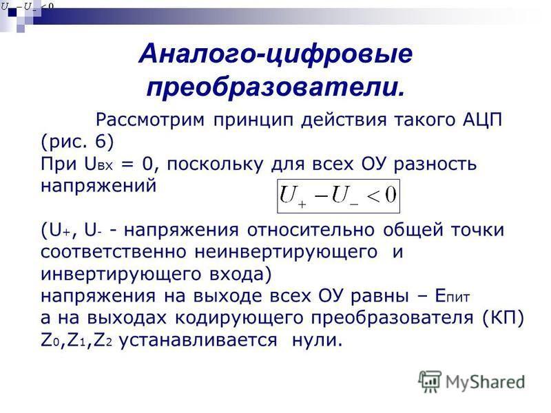 Рассмотрим принцип действия такого АЦП (рис. 6) При U вх = 0, поскольку для всех ОУ разность напряжений (U +, U - - напряжения относительно общей точки соответственно неинвертирующего и инвертирующего входа) напряжения на выходе всех ОУ равны – Е пит