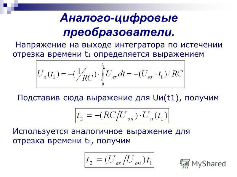 Напряжение на выходе интегратора по истечении отрезка времени t 1 определяется выражением Аналого-цифровые преобразователи. Используется аналогичное выражение для отрезка времени t 2, получим Подставив сюда выражение для Uи(t1), получим