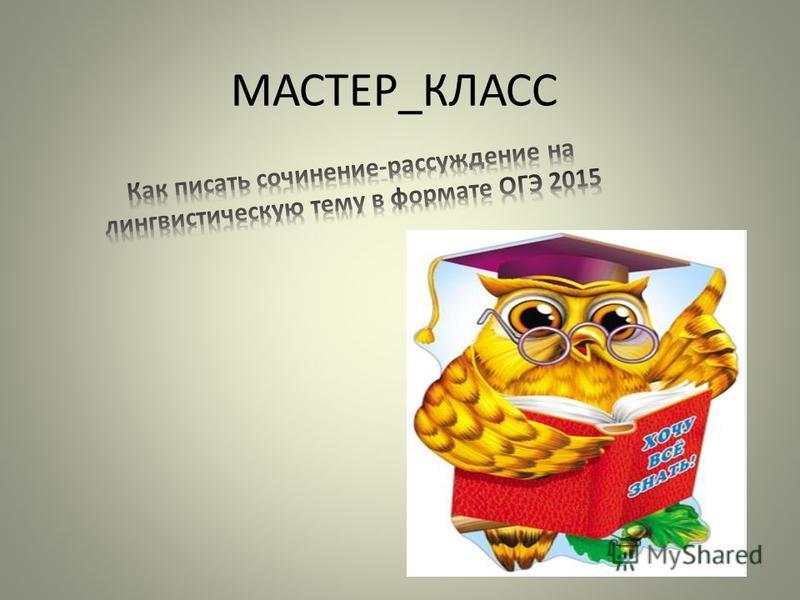 МАСТЕР_КЛАСС