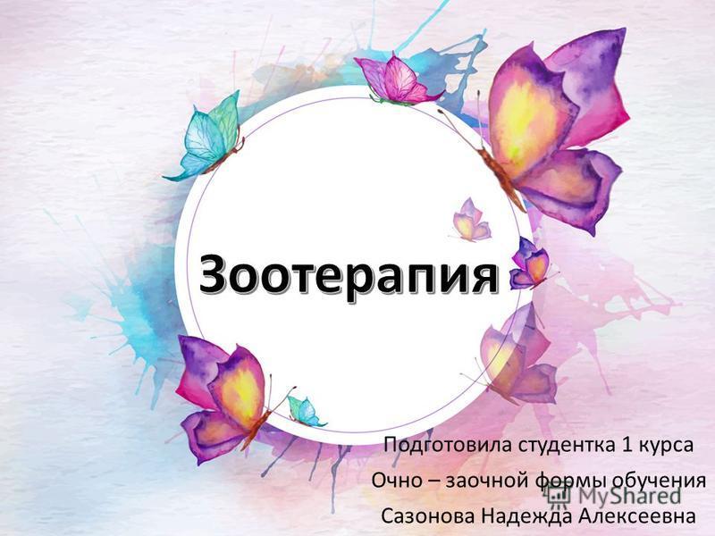 Подготовила студентка 1 курса Очно – заочной формы обучения Сазонова Надежда Алексеевна