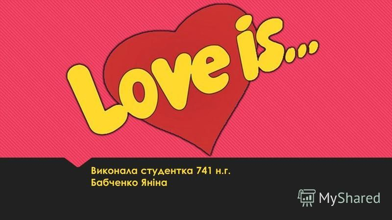 Виконала студентка 741 н.г. Бабченко Яніна