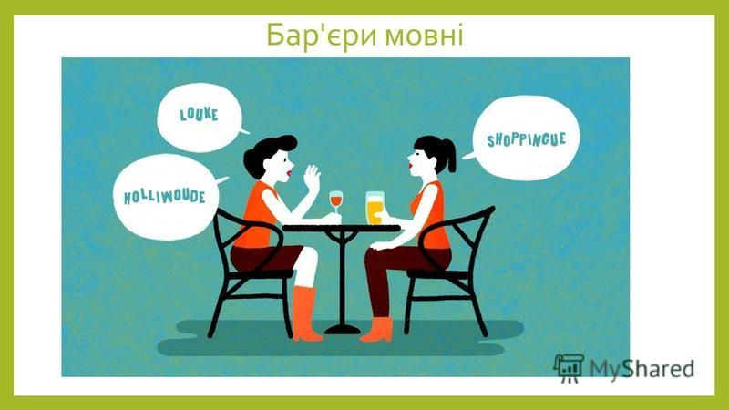 Бар'єри мовні