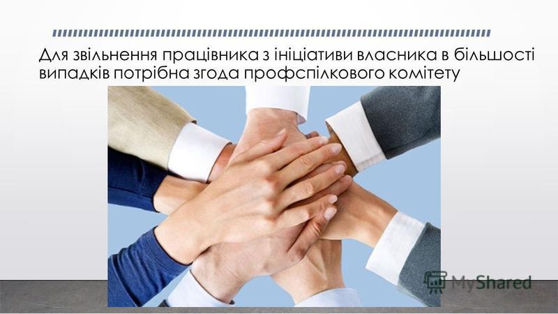 Для звільнення працівника з ініціативи власника в більшості випадків потрібна згода профспілкового комітету