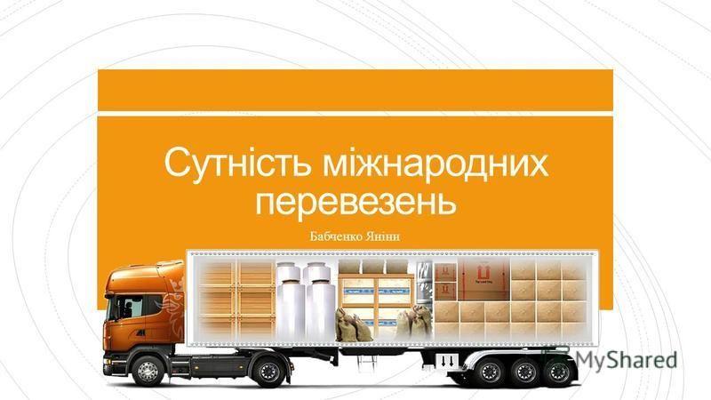 Сутність міжнародних перевезень Бабченко Яніни