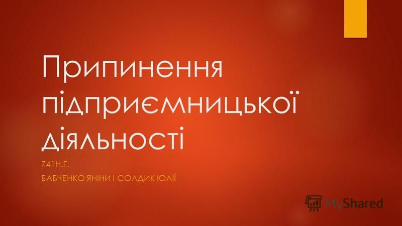 Припинення підприємницької діяльності 741Н.Г. БАБЧЕНКО ЯНІНИ І СОЛДИК ЮЛІЇ