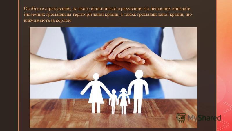 Особисте страхування, до якого відноситься страхування від нещасних випадків іноземних громадян на території даної країни, а також громадян даної країни, що виїжджають за кордон