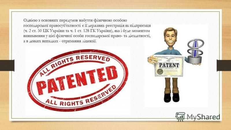 Однією з основних передумов набуття фізичною особою господарської правосубєктності є її державна реєстрація як підприємця (ч. 2 ст. 50 ЦК України та ч. 1 ст. 128 ГК України), яка і буде моментом виникнення у цієї фізичної особи господарської право- т