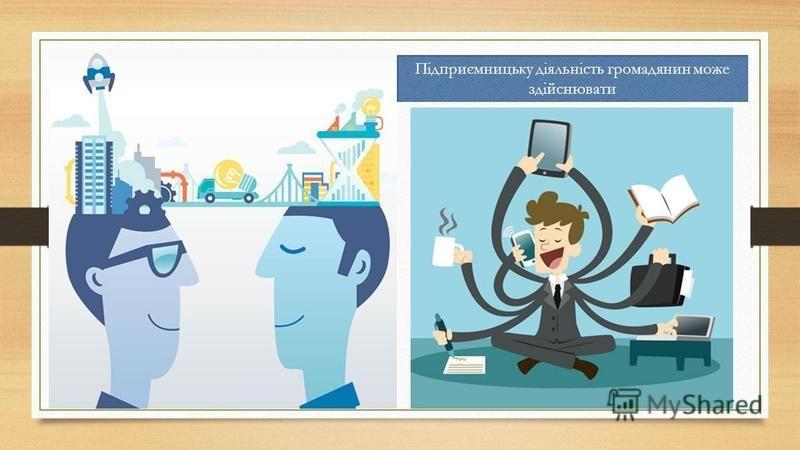 Підприємницьку діяльність громадянин може здійснювати